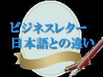 ビジネスレター日本語との違い